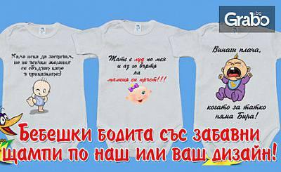 397dc64ebdb Бяло Бебешко Боди С Къс Ръкав С Щампа По Избор Или Със Снимка На Клиента →