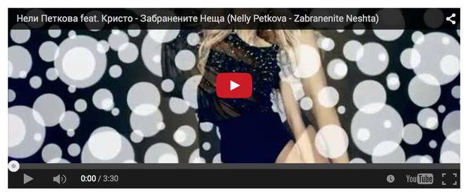 Нели Петкова feat. Кристо - Забранените Неща (Nelly Petkova - Zabranenite Neshta) - Скачать/Download MP3 - YouTubeMP3.RU