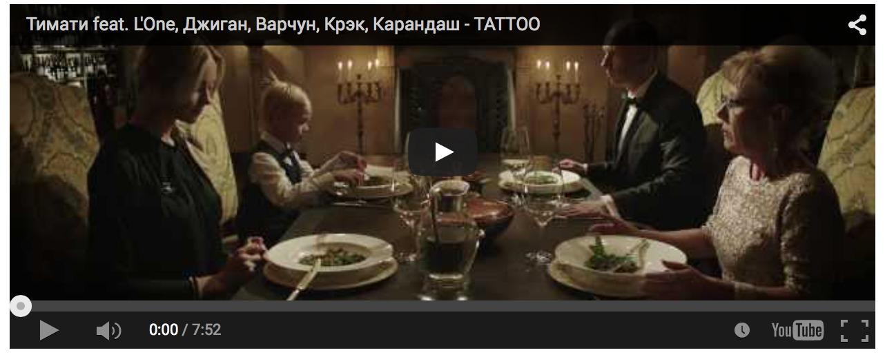 Timati tattoo download mp3.