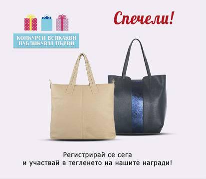 0067e3f590a Спечелете дамски чанти Keshia и Giulia Monti от естествена кожа
