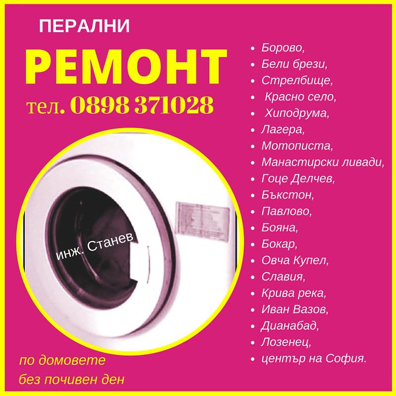 svejo.net - Ремонти на пералня със скъсан ремък, фурна с..