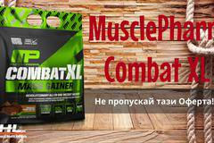 Combat XL Mass Gainer - 5450 грама